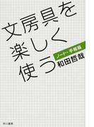 文房具を楽しく使う ノート・手帳篇 (ハヤカワ文庫 NF)(ハヤカワ文庫 NF)