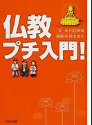 仏教プチ入門! (PHP文庫)(PHP文庫)