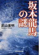 坂本龍馬の謎 (ぶんか社文庫)(ぶんか社文庫)