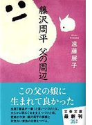 藤沢周平父の周辺 (文春文庫)(文春文庫)