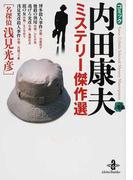 コミック内田康夫ミステリー傑作選 (秋田文庫)(秋田文庫)