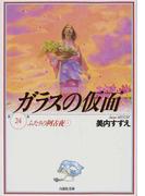 ガラスの仮面 第24巻 ふたりの阿古夜 1