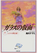ガラスの仮面 第24巻 ふたりの阿古夜 1 (白泉社文庫)(白泉社文庫)