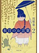 本日のお言葉 2 (白泉社文庫)(白泉社文庫)