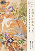 着物文様事典いろは 明治・大正・昭和の着物、帯の図柄 (弓岡勝美コレクション)