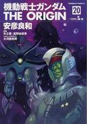 機動戦士ガンダムTHE ORIGIN 20 ソロモン編 後 (角川コミックス・エース)(角川コミックス・エース)