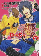 Dear Girl〜Stories〜響 2 (シルフコミックス)