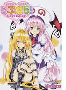 らぶから! To LOVEる−とらぶる−画集 (愛蔵版コミックス)(愛蔵版コミックス)