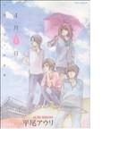 4月1日 平尾アウリ作品集 (RYU COMICS)