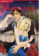 地中海をわたる風 (ハーレクインコミックス Romance ニローリ・ルールズ)(ハーレクインコミックス)