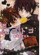 壱コトコ 噓泣きアリス (F-BOOK Comics Re!COLLECTION)(F-BOOK Comics)