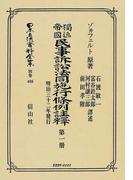 日本立法資料全集 別巻488 獨逸帝國民事訴訟法同施行條例註釋 第1册
