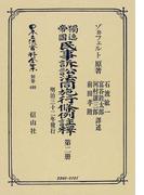 日本立法資料全集 別巻489 獨逸帝國民事訴訟法同施行條例註釋 第2册