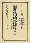 日本立法資料全集 別巻490 獨逸帝國民事訴訟法同施行條例註釋 第3册