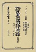 日本立法資料全集 別巻491 獨逸帝國民事訴訟法同施行條例註釋 第4册