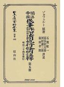 日本立法資料全集 別巻492 獨逸帝國民事訴訟法同施行條例註釋 第5册