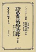 日本立法資料全集 別巻493 獨逸帝國民事訴訟法同施行條例註釋 第6册