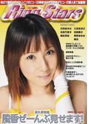 Ring Stars vol.5(2009.11)
