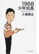 1968少年玩具 東京モデルガンストーリー