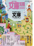 おすすめ文庫王国 2009年度版