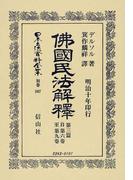 日本立法資料全集 別巻507 佛國民法解釋第三篇 自第6卷至第9卷