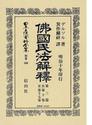 日本立法資料全集 別巻508 佛國民法解釋第三篇 自第10卷至第17卷