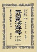 日本立法資料全集 別巻509 佛國民法解釋第三篇 第18卷・第19卷・第20卷