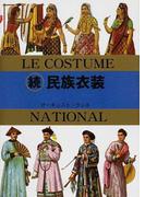 民族衣装 続 (マールカラー文庫)