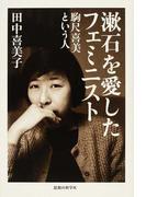 漱石を愛したフェミニスト 駒尺喜美という人