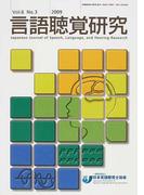 言語聴覚研究 Vol.6No.3(2009)