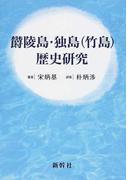 欝陵島・独島〈竹島〉歴史研究