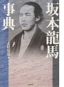 坂本龍馬事典