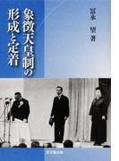 象徴天皇制の形成と定着