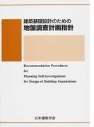 建築基礎設計のための地盤調査計画指針 第3版