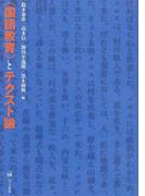 〈国語教育〉とテクスト論