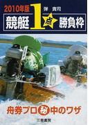 競艇1点勝負枠 舟券プロ秘中のワザ 2010年版 (サンケイブックス)(サンケイブックス)