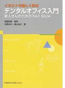 イラストで楽しく学ぶデンタルオフィス入門 新人さんのためのText Book