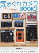 気まぐれカメラBOOK 2 フィルムも、デジタルもトイカメラから高級カメラまでいろいろなカメラを楽しもう! (玄光社MOOK 気まぐれカメラシリーズ)
