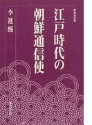江戸時代の朝鮮通信使 新装改訂版