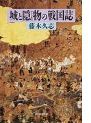 城と隠物の戦国誌 (朝日選書)(朝日選書)