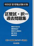 区管試・択一過去問題集 特別区管理職試験対策