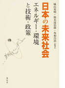日本の未来社会 エネルギー・環境と技術・政策