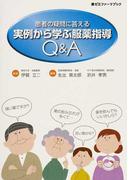 患者の疑問に答える実例から学ぶ服薬指導Q&A (薬ゼミファーマブック)