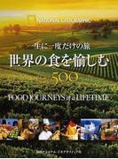 一生に一度だけの旅 世界の食を愉しむBEST500 (NATIONAL GEOGRAPHIC)