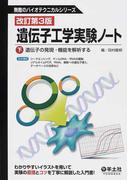 遺伝子工学実験ノート 改訂第3版 下 遺伝子の発現・機能を解析する
