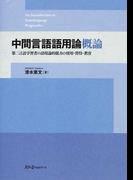 中間言語語用論概論 第二言語学習者の語用論的能力の使用・習得・教育
