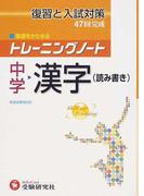 トレーニングノート中学漢字 復習と入試対策