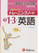 トレーニングノート中学1〜3年英語 復習と入試対策
