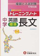 トレーニングノート中学英語長文標準 復習と入試対策