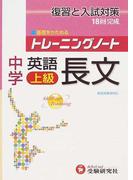 トレーニングノート中学英語長文上級 復習と入試対策